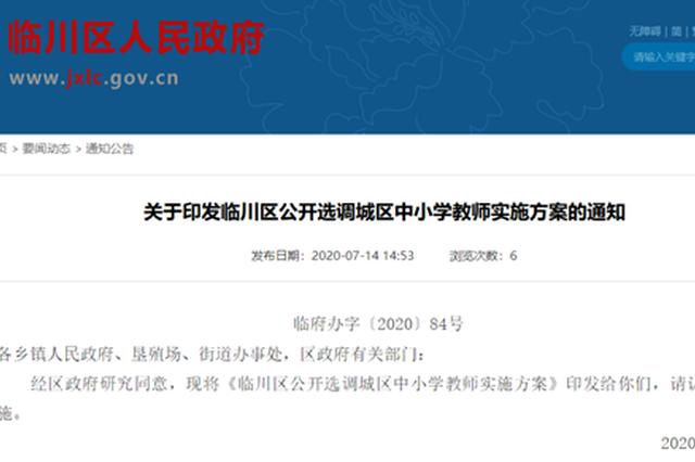 抚州临川区公开选调80名城区中小学教师