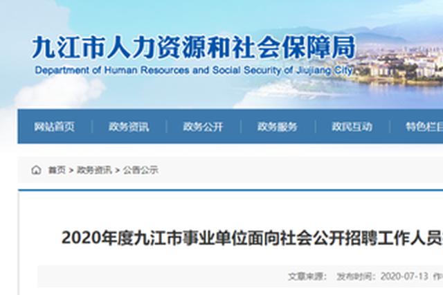 九江事业单位招聘取消188个岗位 35个岗位列为紧缺