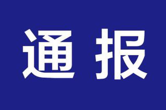 江西省地矿局微博、江西公安微信公众号等存在突出问题