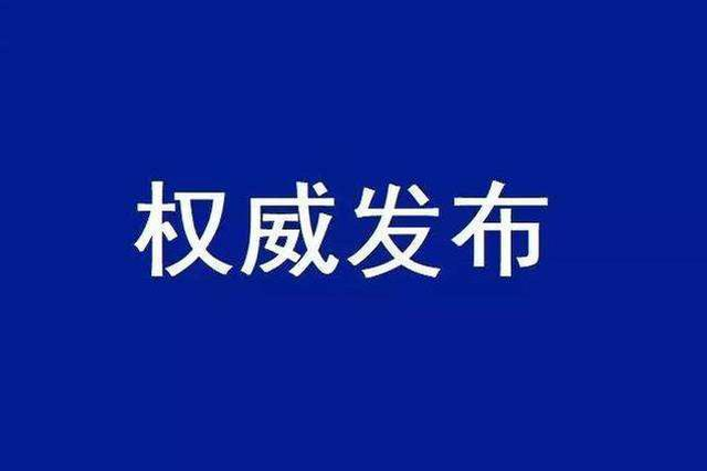 国家减灾委督导检查江西省自然灾害防治工作