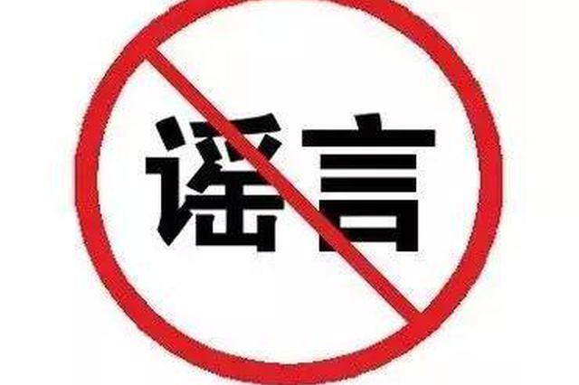 庐山市有人得了新冠肺炎 现已转九江市?谣言!