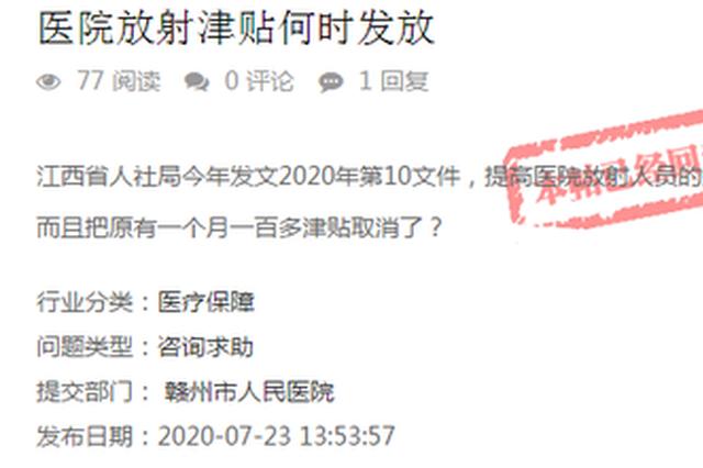 赣州市人民医院放射津贴不涨反被取消?官方回复