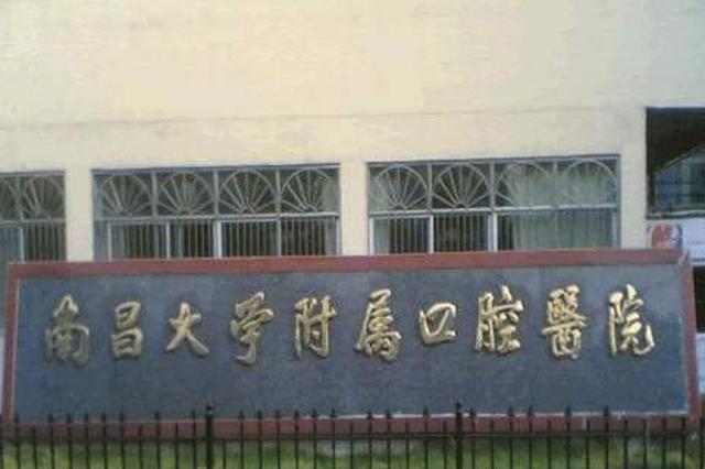 南昌大学附属口腔医院未按规定填写病历被罚