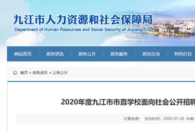 228人入闱!九江市直学校招聘面试时间定了