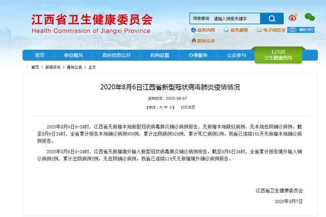 江西省已连续161天无新增本地确诊病例报告