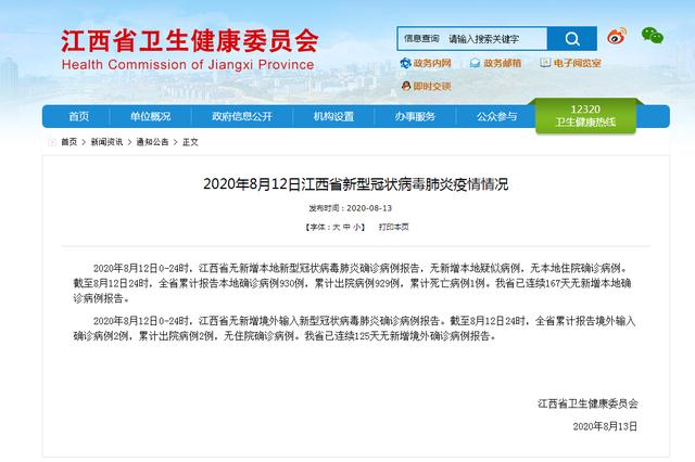 江西省已连续167天无新增本地确诊病例报告