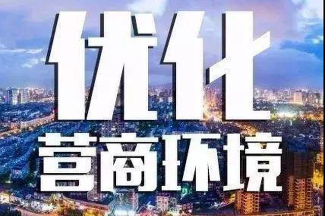 江西宜春:以问题为导向创优发展环境