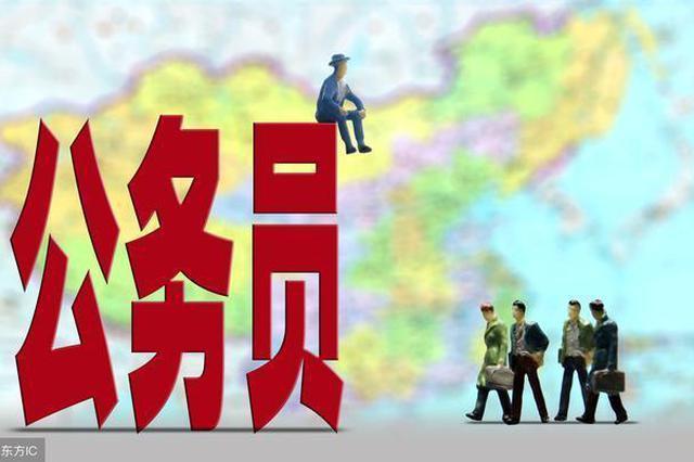 宜春开展公职人员违规从事营利活动问题专项整治行动