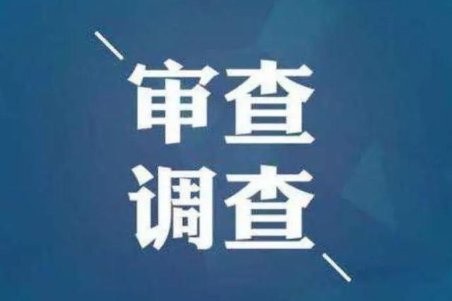 赣州章贡区沙河镇镇长袁景福接受审查调查