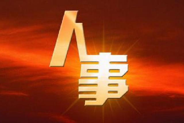 新余渝水区多名区政府党组成员变动
