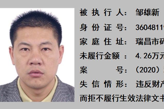 九江曝光一批失信被执行人名单 最多欠1176万余元