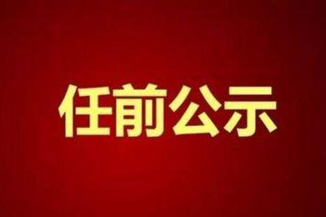 赣州市两名县级党政主官任前公示