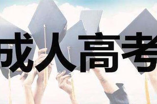 江西2020成人高考8月27日进行现场确认
