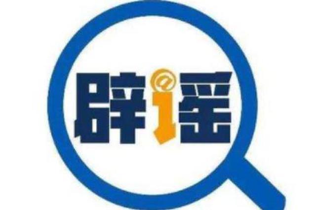 宜黄县更换户口簿将收取工本费?警方辟谣