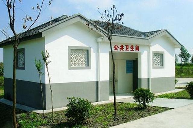 南昌:力争今年年底前 集镇所在地步行10分钟有公厕