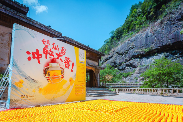 望仙谷冲鸭大赛 可能是世界上最黄的漂流