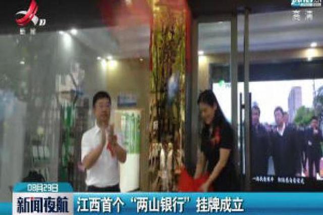 """江西首家""""两山银行""""在资溪县挂牌成立"""