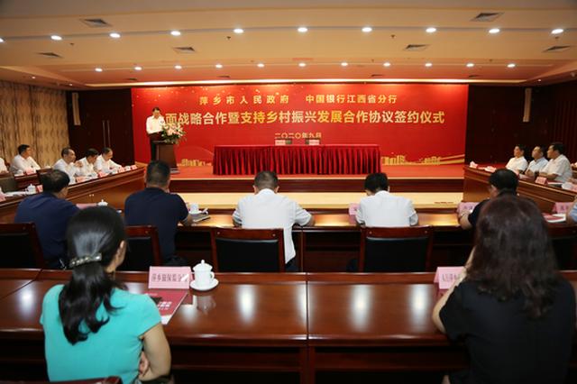 江西中行与萍乡市人民政府签署全面战略合作暨支持乡村振兴发展协议