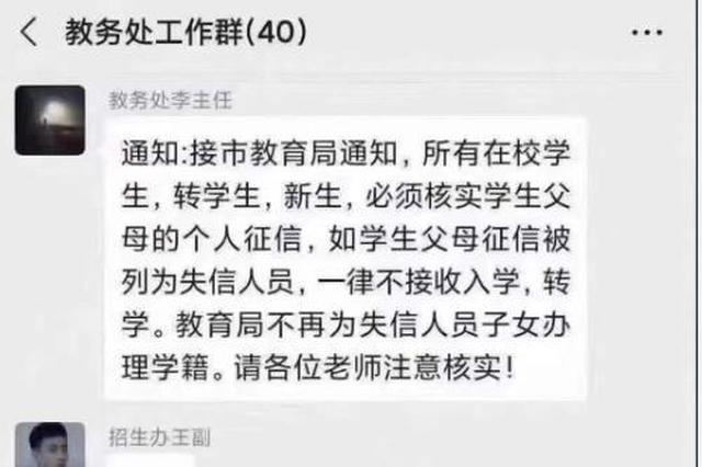 网传失信人员子女不能在南昌正常读书?教育局回应