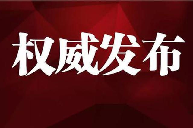 萍乡市政府副秘书长和办公室负责同志最新分工公布