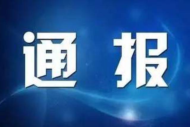 金溪县委原常委余平庚涉嫌受贿被逮捕