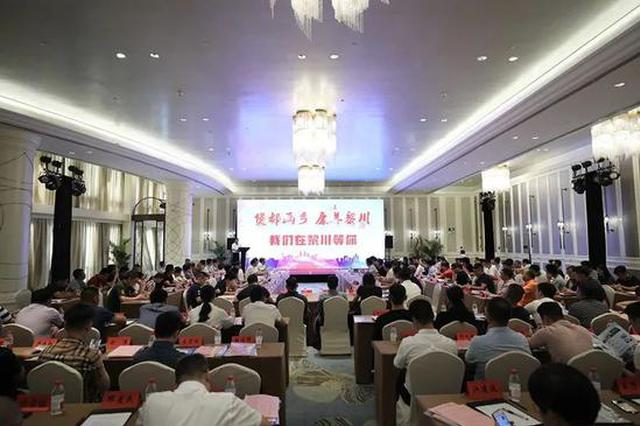 签约10余亿元!2020黎川(杭州)招商引资推介会召开
