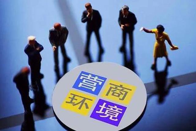 """江西省优化营商环境激发""""双创""""活力"""