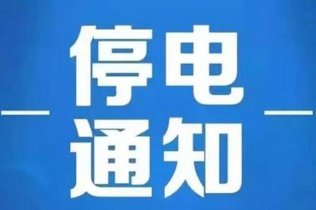 九江这些地方要停电 最长达12小时