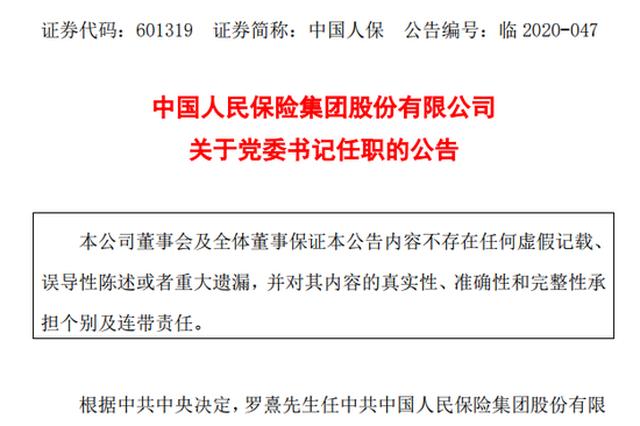 罗熹任中国人保党委书记 系江西上高人