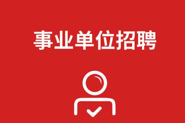 萍乡市19家市直事业单位招聘100人 招聘计划公布