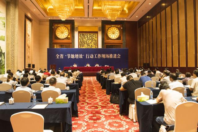 """江西省""""节地增效""""行动推进会在南昌召开"""