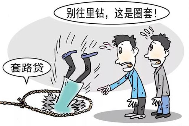 """首要分子被判17年!南昌一""""套路贷""""团伙诈骗1000余万"""