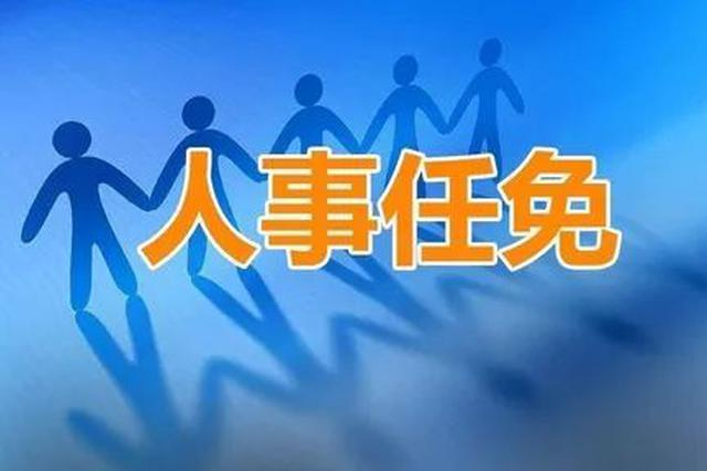鄱阳县委书记、德兴市市长调整