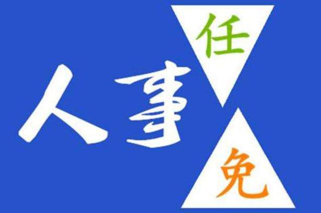 南昌三名县级干部履新 两名来自公安机关