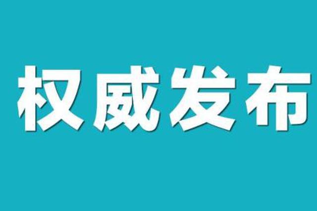 江西省已连续221天无新增本地确诊病例报告