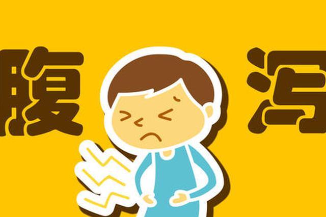 """省疾控发布健康提示 """"秋老虎""""天气易引发感染性腹泻"""