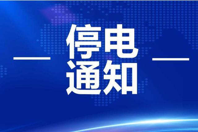 注意!9月15日南昌这些地方将停电 最长11小时