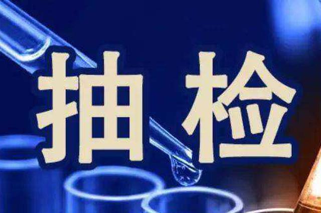 江西国庆中秋节日食品抽检259批次全部合格
