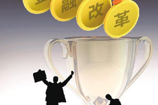 赣州吉安将开展国家级普惠金融改革试验
