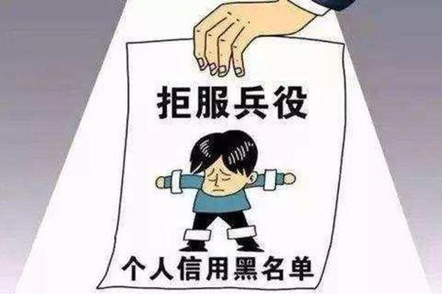"""江西一90后户籍永久标注""""拒服兵役"""" 3年内不得经商"""