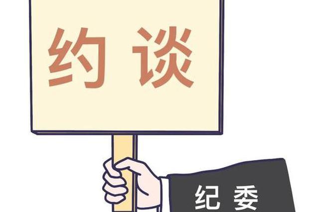 江西一公职人员欠钱不还 纪委发文通报批评
