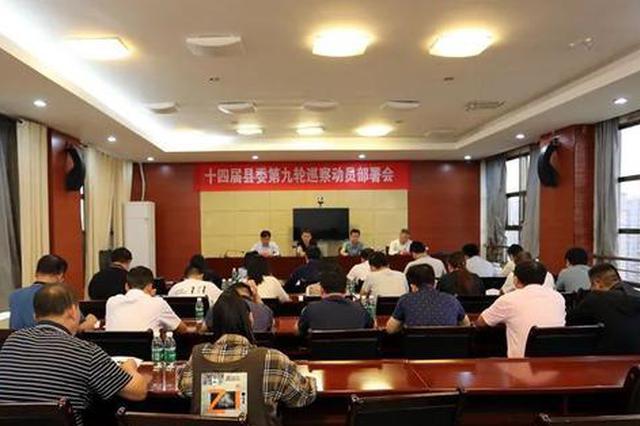 金溪县委新一轮巡察启动 3个巡察组将进驻这些单位