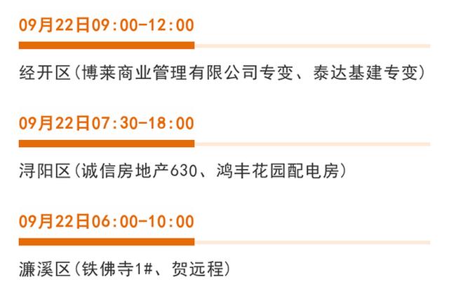 最长17小时!今起九江这些地方要停电