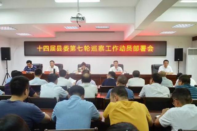 南城县委4个巡察组完成进驻 这些单位将接受巡察