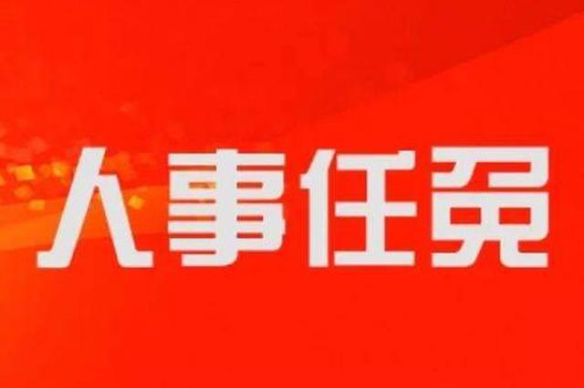 """江西两名区(市)政府""""一把手""""职务变动"""