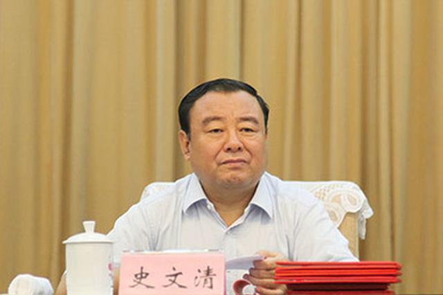 赣州:彻查史文清在赣州任职期间的违纪违法问题