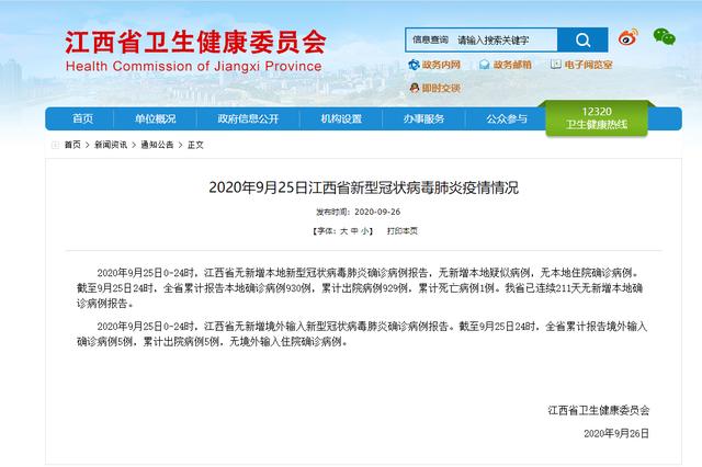 江西省已连续211天无新增本地确诊病例报告
