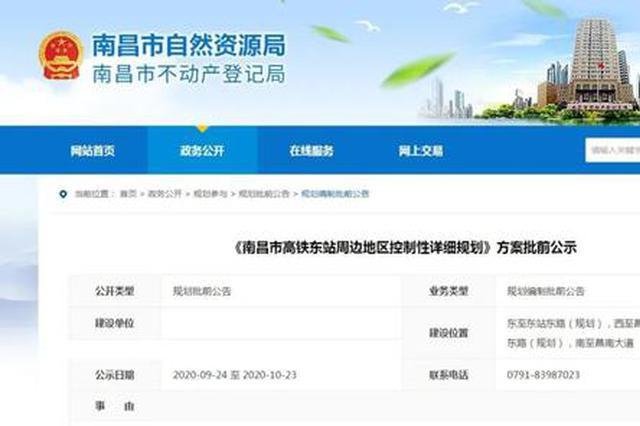 南昌东站周边建设规划公示 总面积22.42平方公里