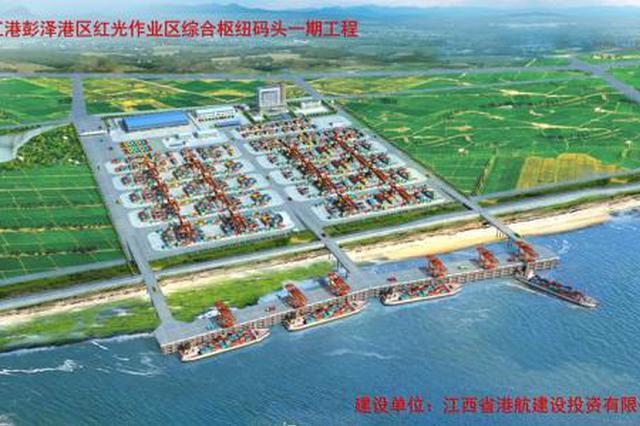 江西规模最大标准最高集装箱码头即将投运