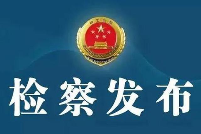 赣州2名副科级干部伙同他人贪污、私分国有资产被起诉